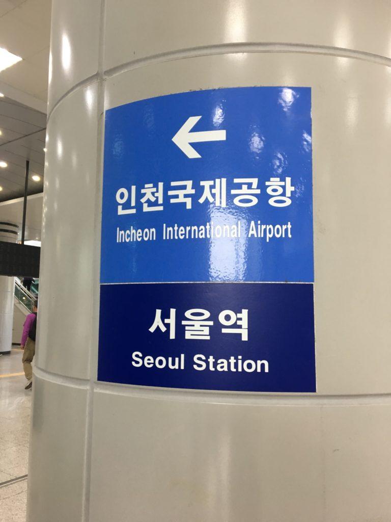 空港鉄道 桂陽