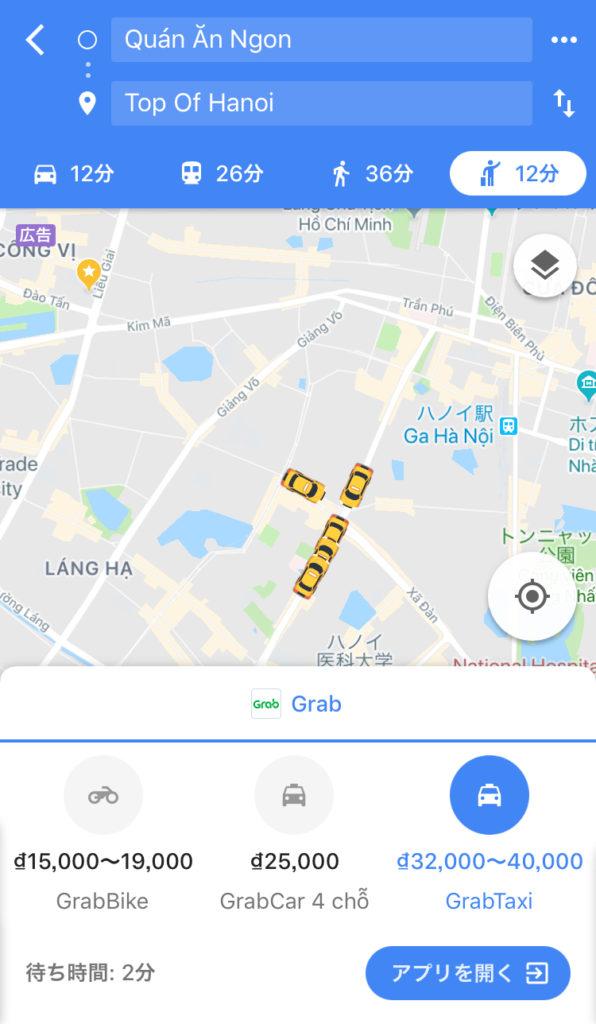 ハノイ おすすめ タクシー 乗り方 グラブ Grab