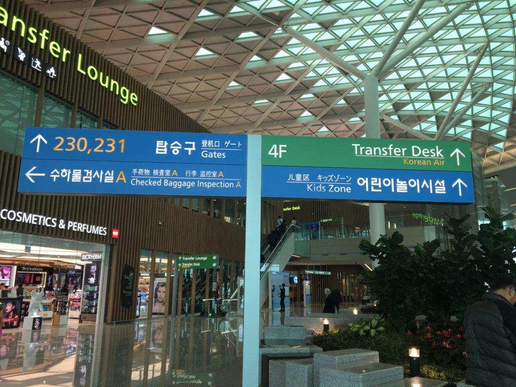 インチョン空港 ターミナル2 ラウンジ
