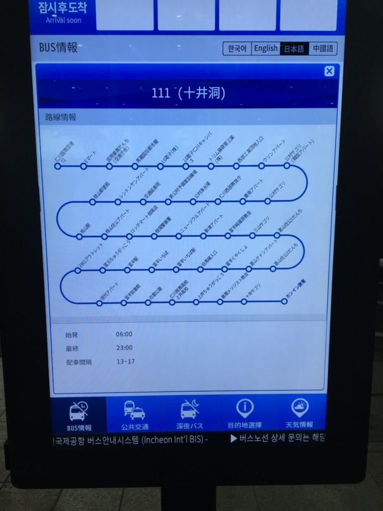仁川空港 冨平市場 バス