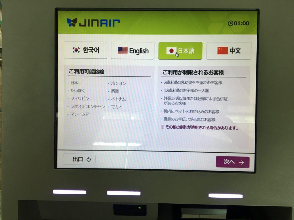 Jinair セルフチェックイン