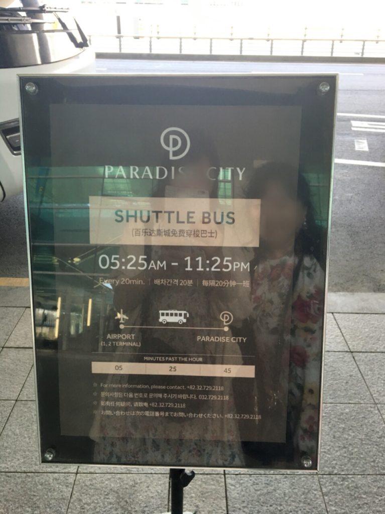 仁川国際空港シャトルバス第2ターミナル