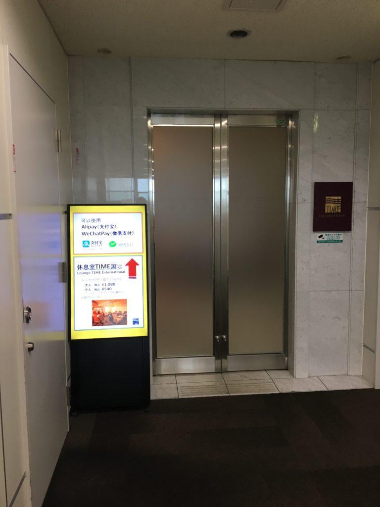 福岡空港 国際線 カードラウンジ プライオリティーパス