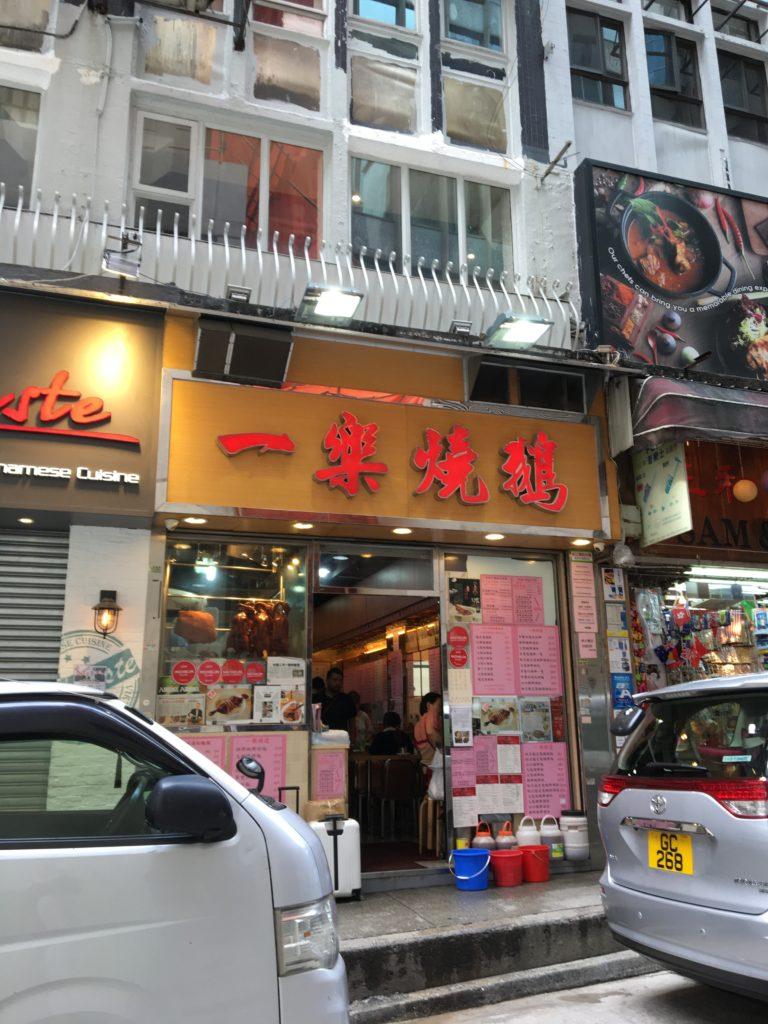 香港 朝食 ミシュラン ご飯 ランチ