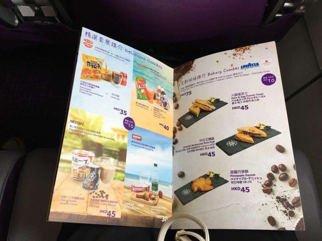 香港エクスプレス 機内食 メニュー