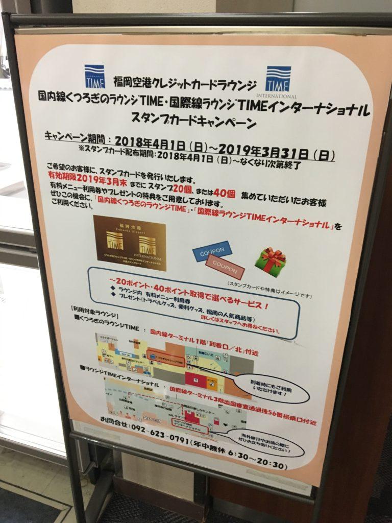 福岡空港 ラウンジ ポイントカード