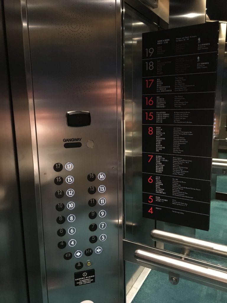 香港 クルーズ エレベーター 広い