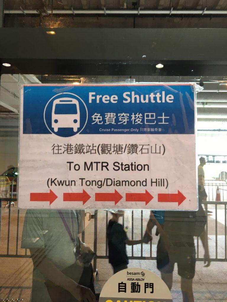 香港クルーズ 下船 無料シャトルバス
