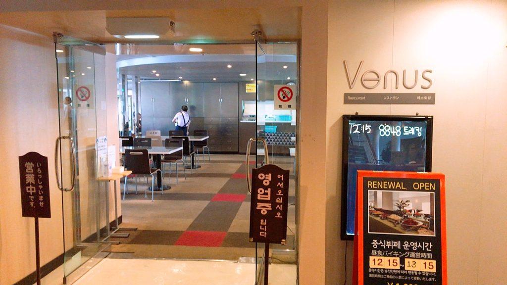 カメリアライン 食堂 VENUS