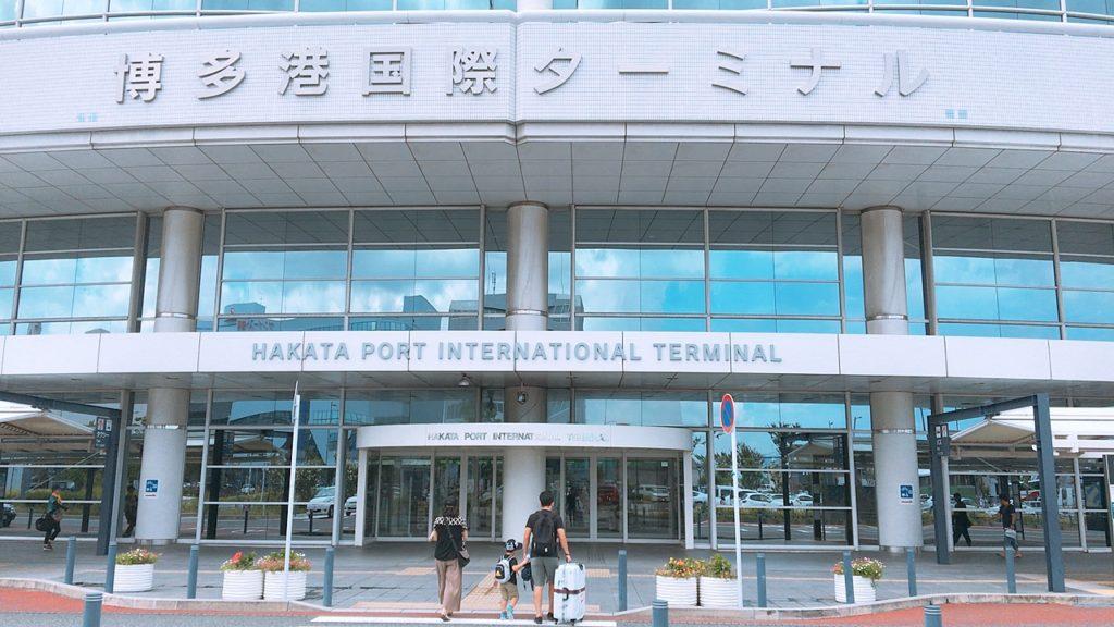 博多港国際ターミナル HAKATAPORT INTERNATIONAL TERMINAL