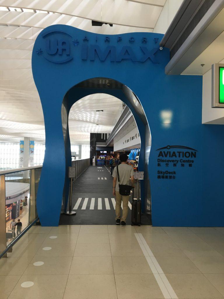 香港国際空港 第二ターミナル