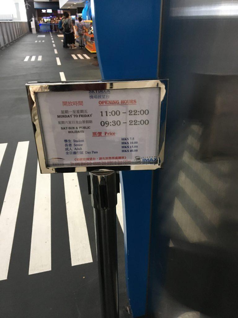 香港国際空港 トランジット 時間つぶし