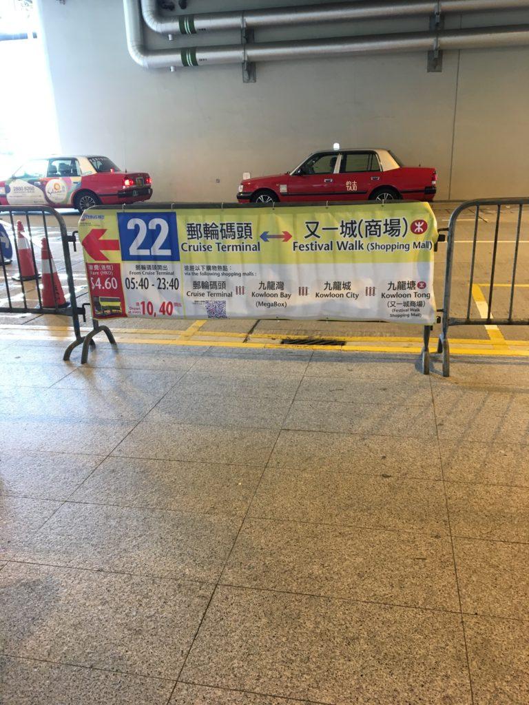 香港クルーズ 下船 シャトルバス