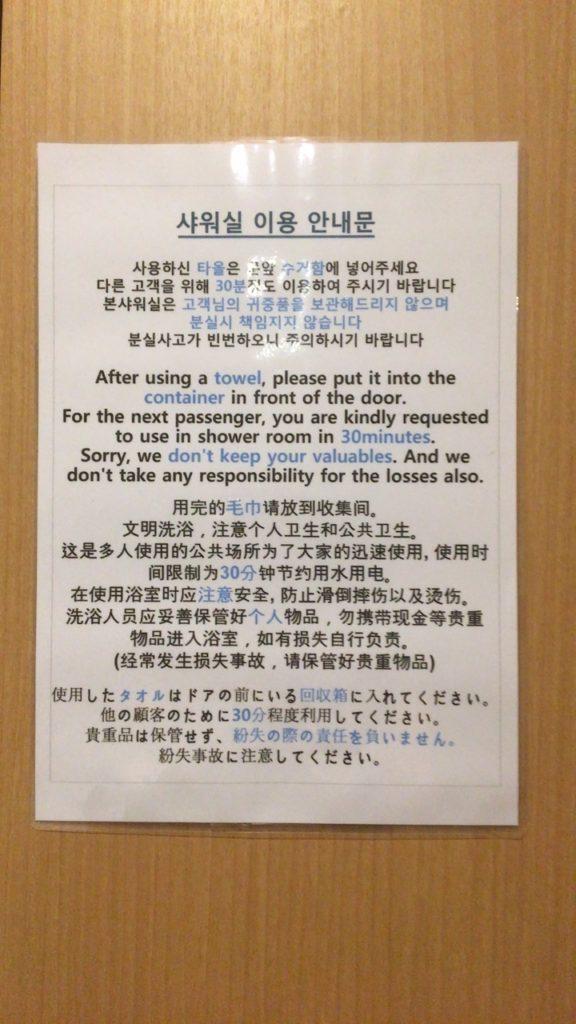 インチョン国際空港 シャワー 無料