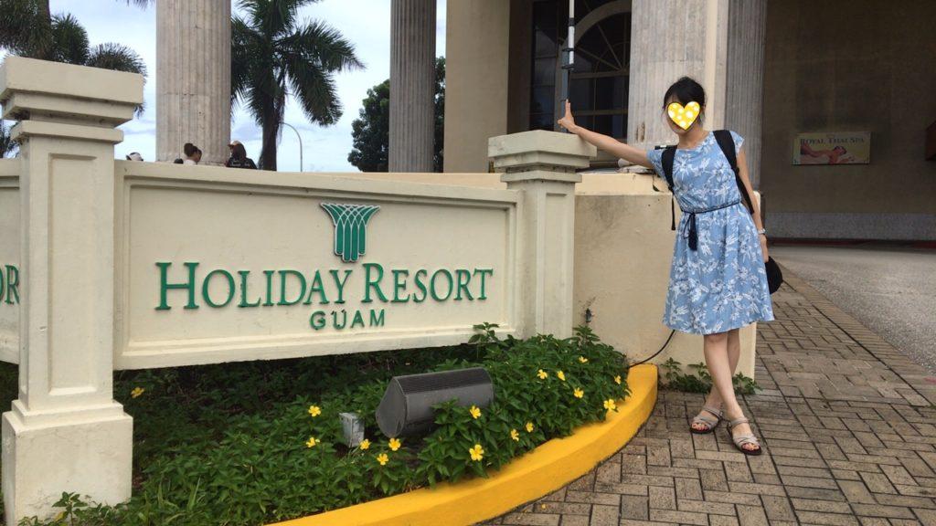 hokiday resort guam ホリデーリゾートグアム