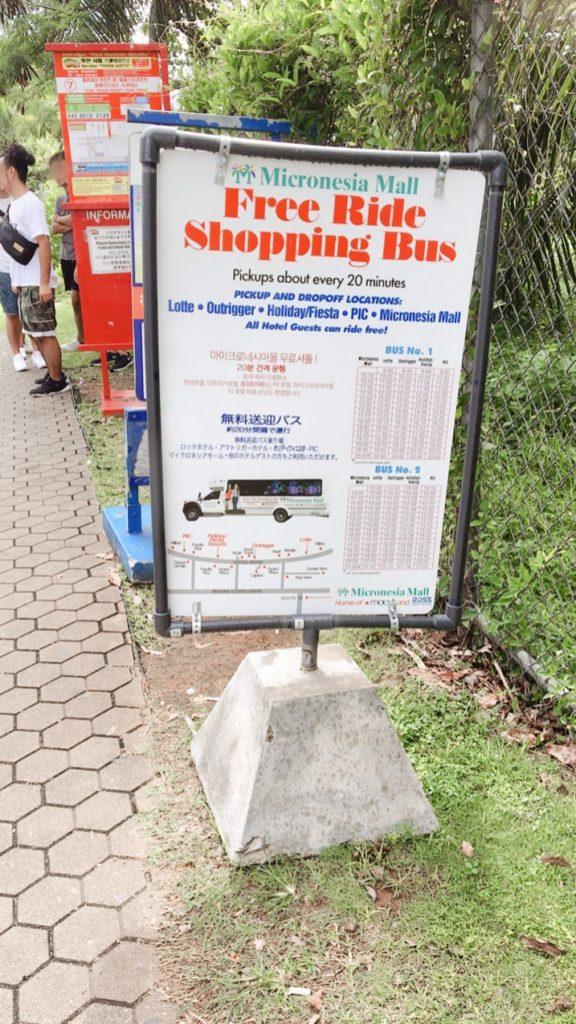 マイクロネシアモール 行き方 無料 バス
