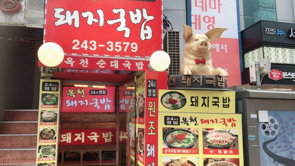 釜山 朝食 デジクッパ