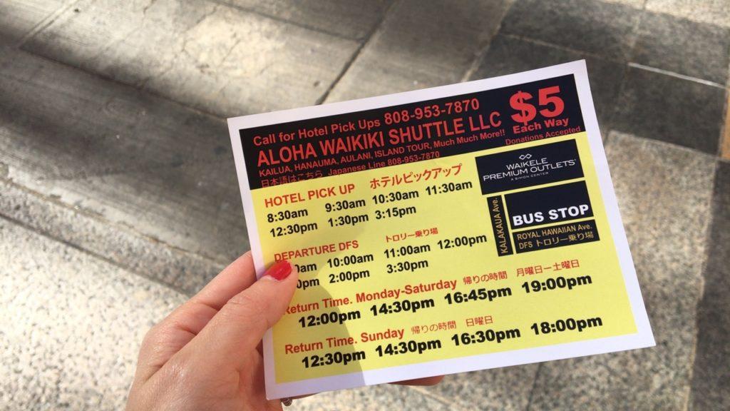 ハワイ ワイケレ アウトレット 行き方 ALOHA WAIKIKI SHUTTLE LLC
