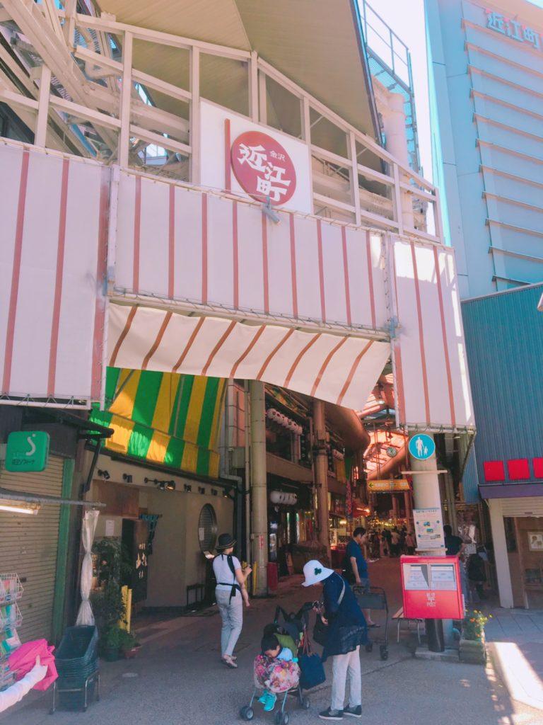 金沢 近江町 商店街 石川 コスタ クルーズ 寄港 夏休み