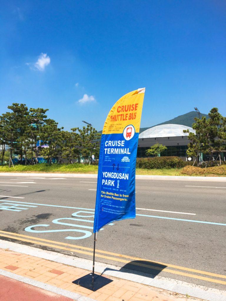 コスタネオロマンチカ 釜山 無料 シャトルバス 龍頭山公園