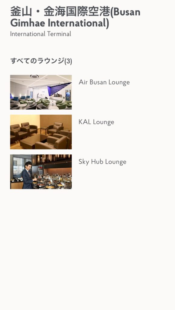 busan gimkae air busan lounge