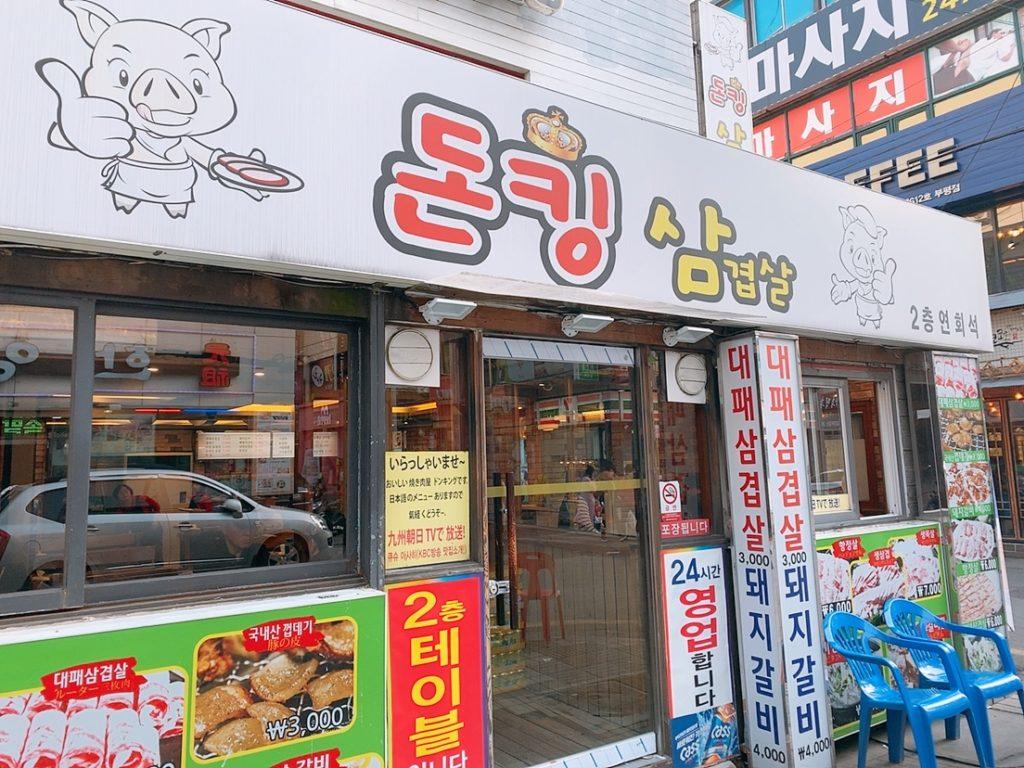 釜山 南浦 国際市場 焼き肉