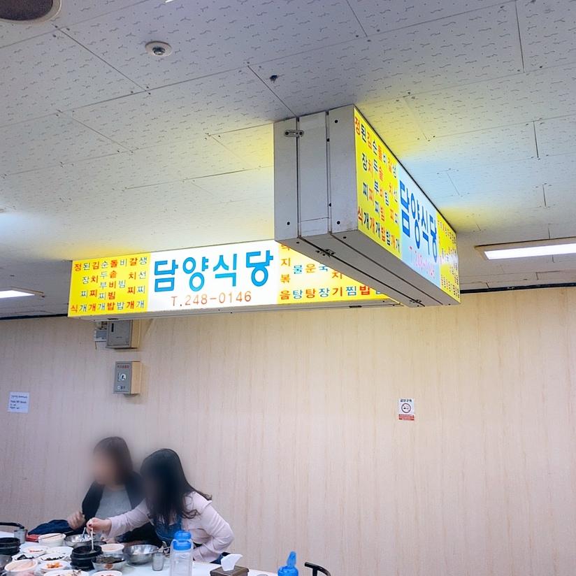 チャガルチ 地下 食堂 タミャン食堂