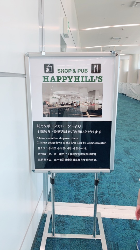 福岡国際空港 国際線 HAPYHILLS お店