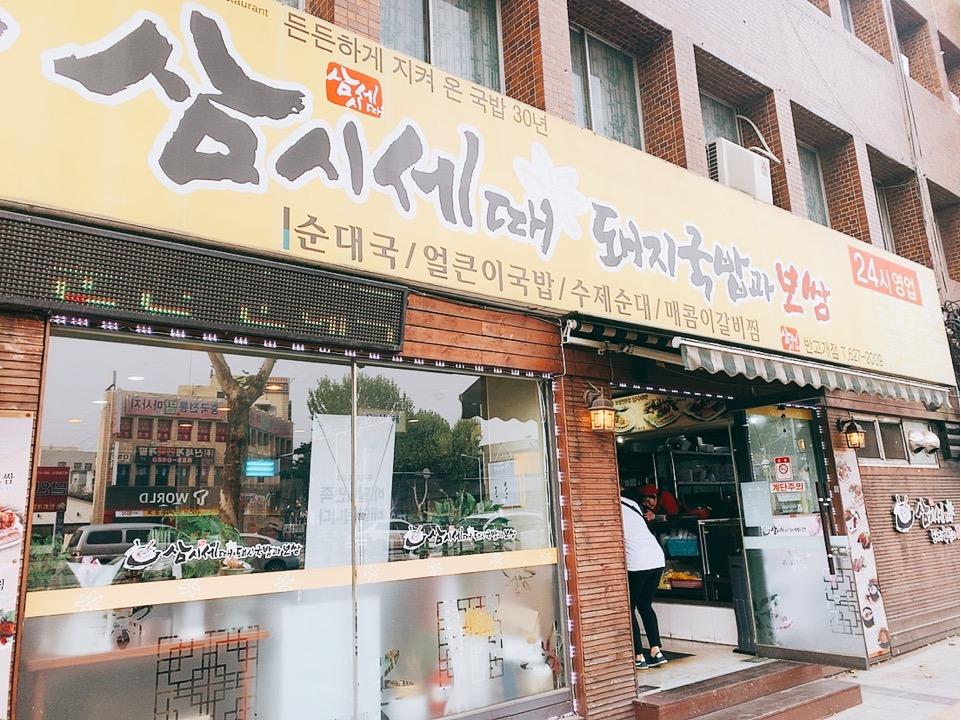 大邱 グルメ 韓国料理 おいしい お店 お勧め
