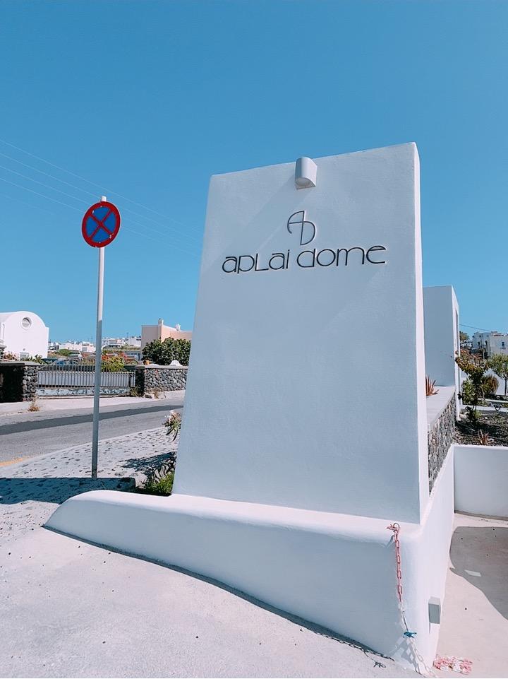 aprai dome サントリーニ イア ホテル おすすめ