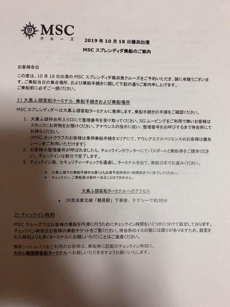 MSCクルーズ 横浜 長崎 釜山 ショートクルーズ シャトルバス 案内