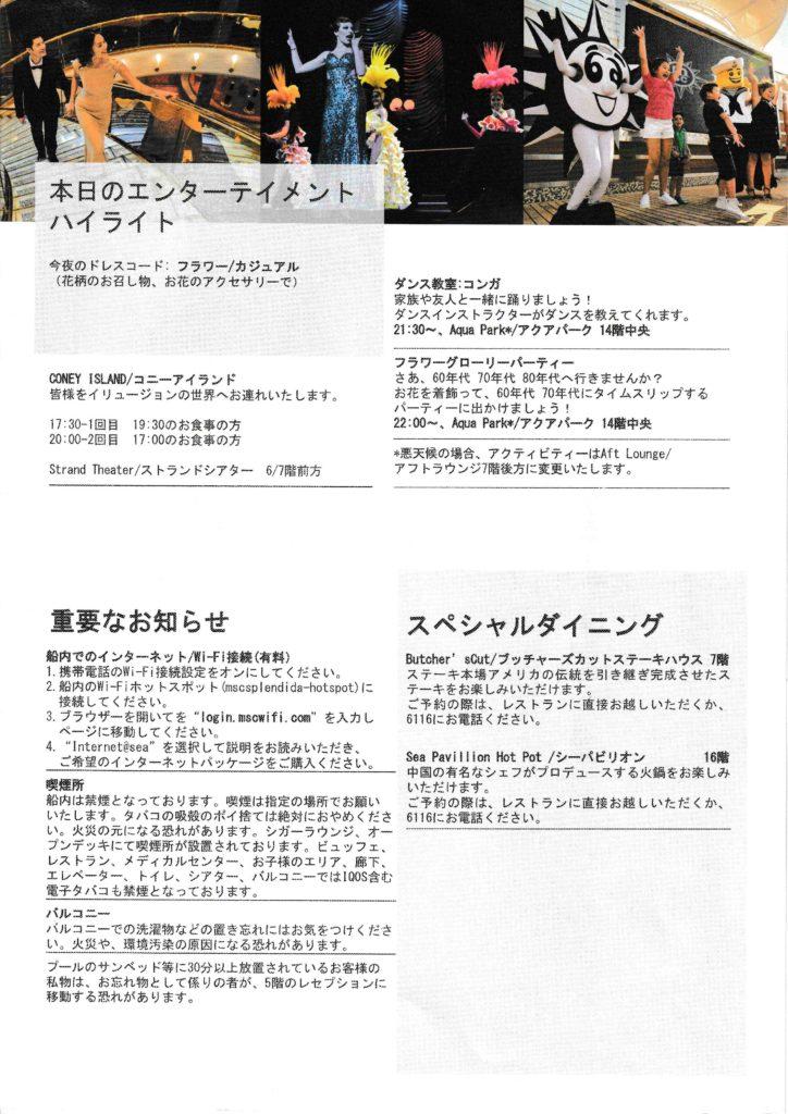 一日目 ドレスコード MSC MSCスプレンディダ ドレスコード フラワー カジュアル 船内新聞