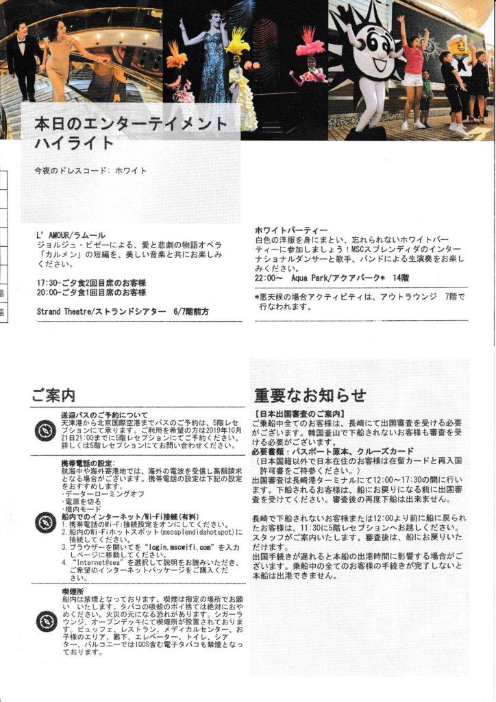 三日目 ドレスコード MSC MSCスプレンディダ ドレスコード ホワイト ホワイトナイト ホワイトパーティ 船内新聞