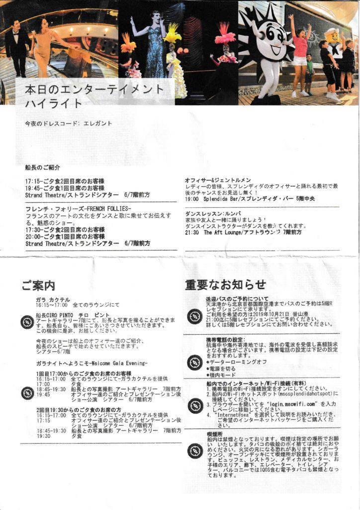 二日目 ドレスコード MSC MSCスプレンディダ ドレスコード エレガント ガラナイト 船内新聞