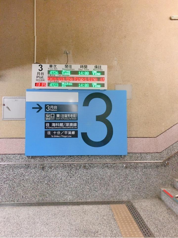 瑞芳駅 平渓線 十分 ホーム