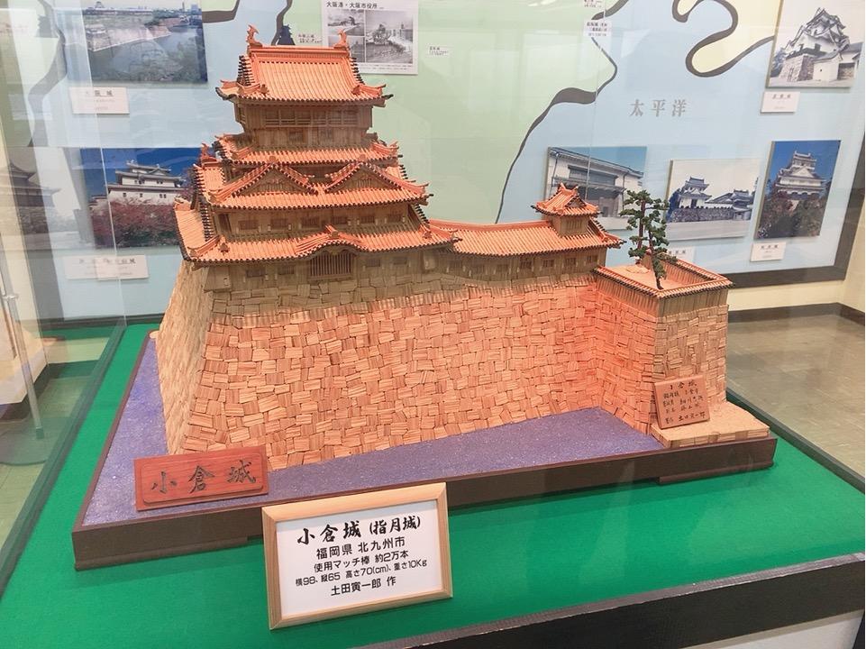 熱海城 マッチ 作成 小倉城