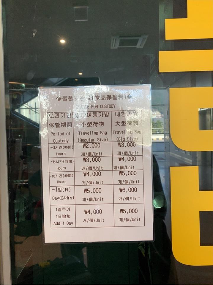釜山港 釜山 港 コインロッカー ロッカー 値段