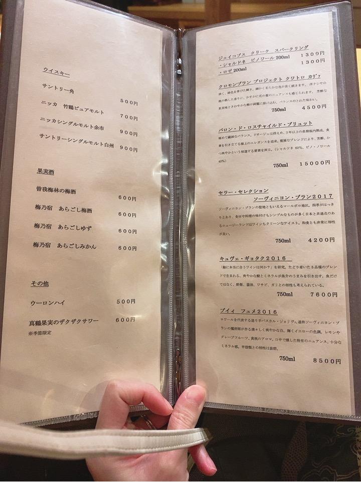 伊藤家のつぼ 穴場  寿司  お寿司 お鮨 鮨 オーベルジュ 宿泊 オススメ メニュー 飲み物 お酒 ワイン 日本酒