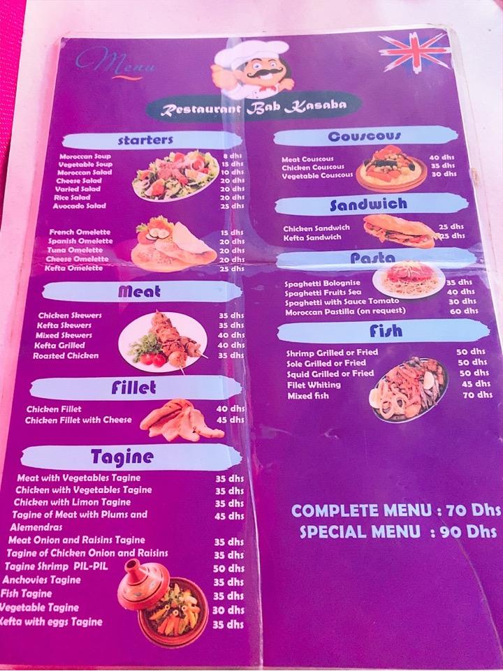 モロッコ シャウエン レストラン ランチ メニュー