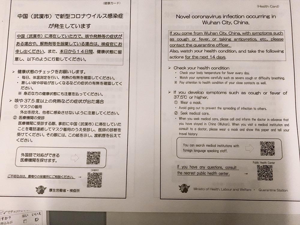 香港経由 コロナウイルス 検疫 アンケート 内容 日本語 英語 乗り継ぎ
