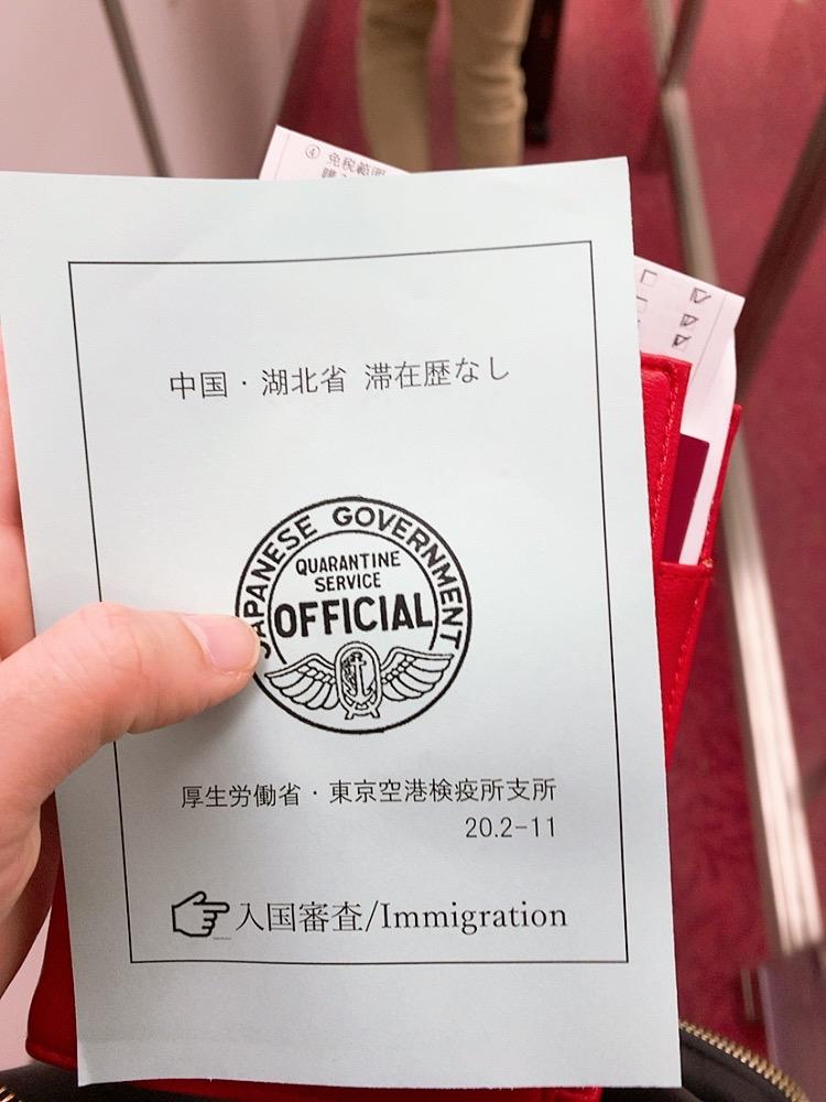 香港経由 羽田空港 入国審査