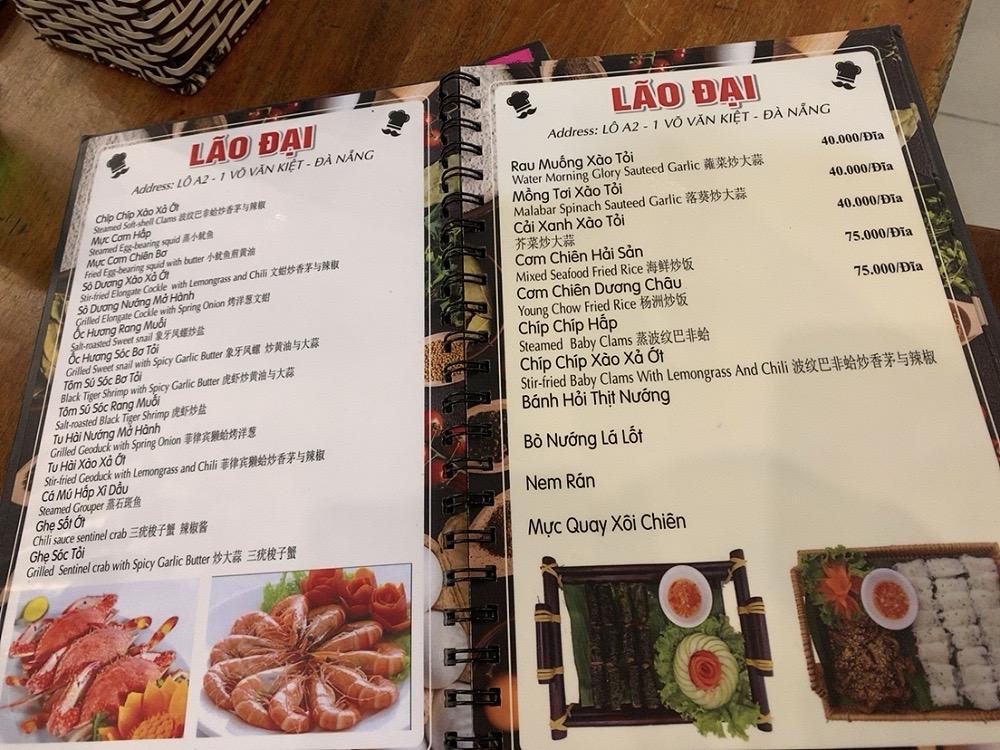 ダナン シーフード ローカルフード 安い LAO DAI レストラン 食事 おすすめ メニュー