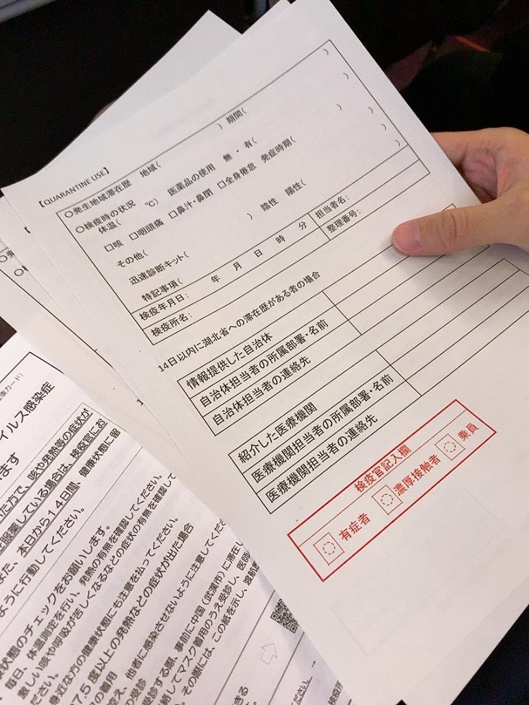 香港経由 コロナウイルス 検疫 アンケート 提出 乗り継ぎ