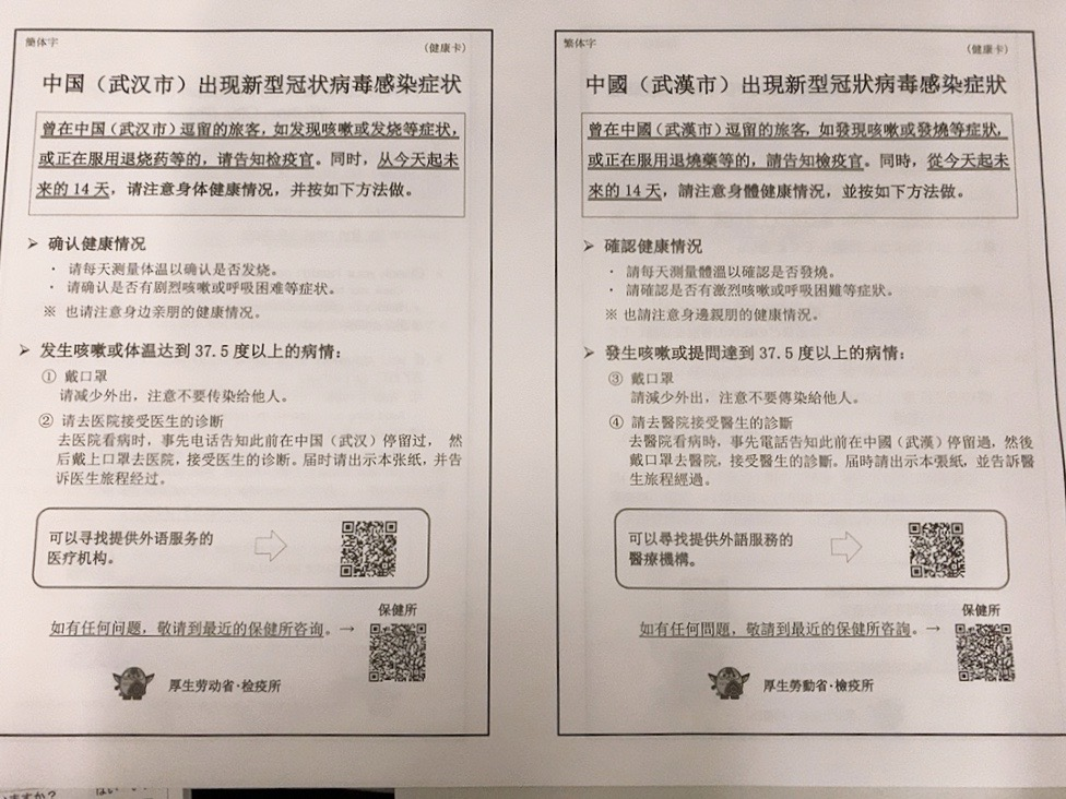 香港経由 コロナウイルス 検疫 アンケート 内容