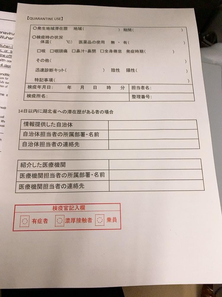 香港経由 コロナウイルス 検疫 アンケート 内容 乗り継ぎ