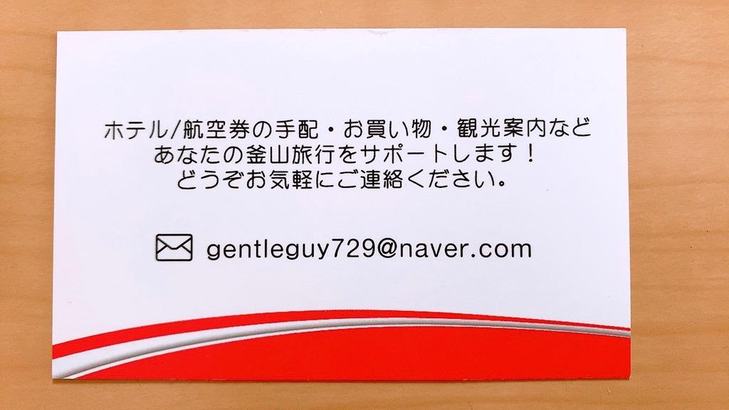 釜山 コーディネーター タクシー 観光 チャーター 安全 安心 良心的 5人 6人  5人以上 日本語
