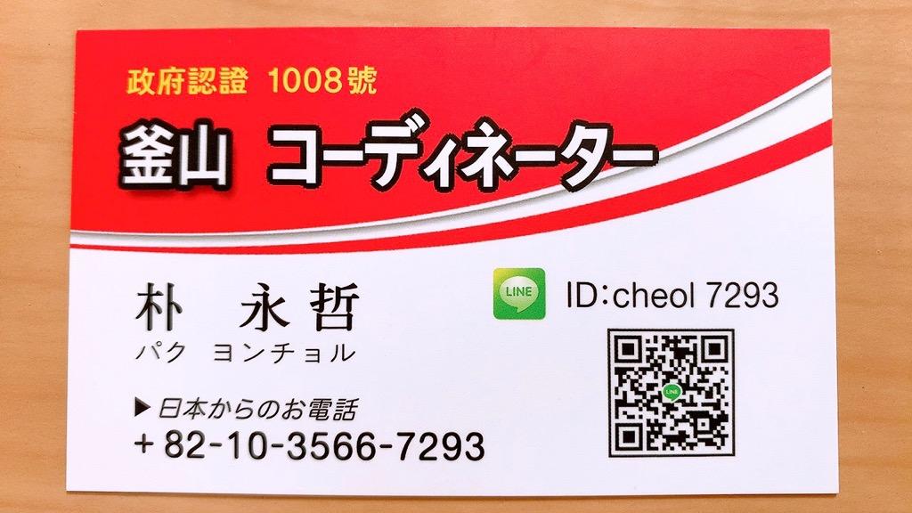 釜山 コーディネーター タクシー 観光 チャーター 安全 安心 良心的