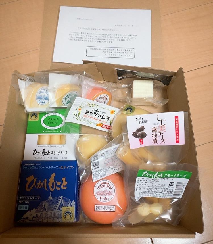 ふるさと納税 返礼品 北海道 おすすめ チーズ チーズオールスターズ