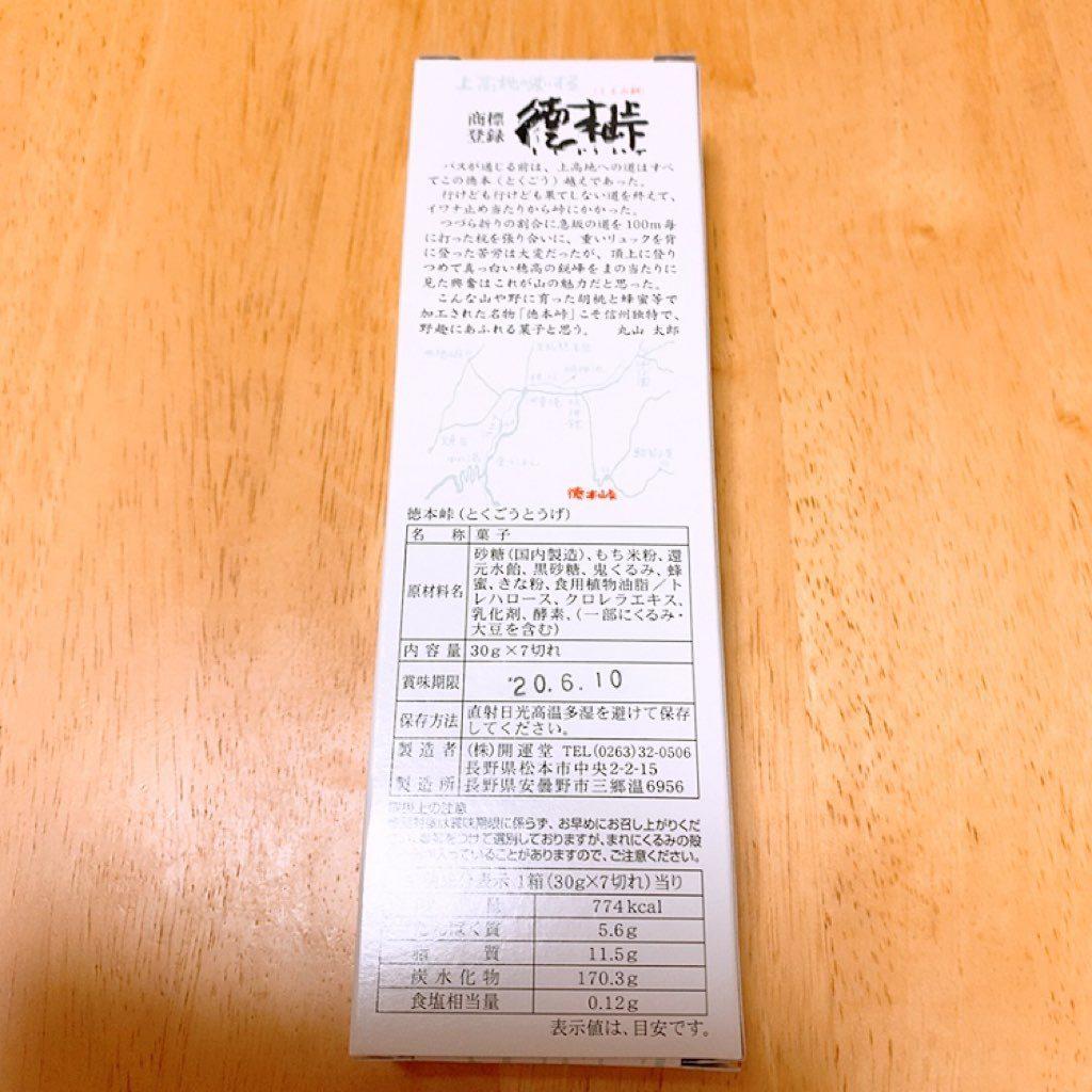 開運堂 徳本峠 長野 松本 お土産 クルミ餅 くるみ餅 とくごうとうげ