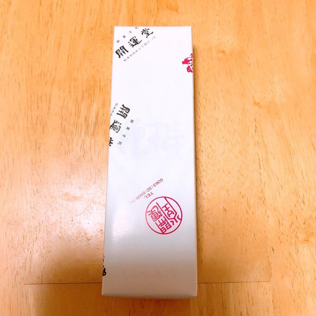 開運堂 徳本峠 長野 松本 お土産 クルミ餅 くるみ餅 包装紙 梱包
